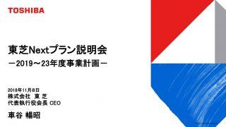 2018東芝Nextプラン説明会