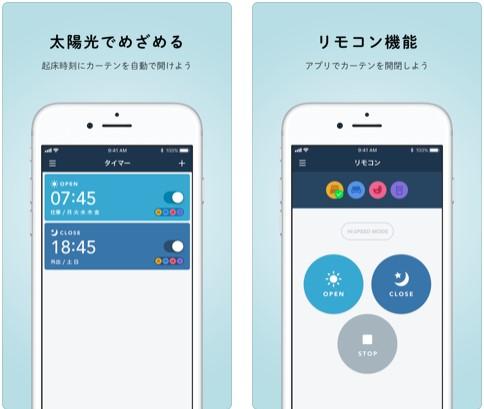 めざましカーテンスマホアプリUI