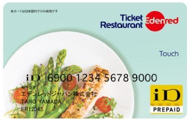 チケットレストランタッチ01